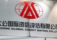 Dagong credit rating agency from China